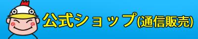 01公式ショップ